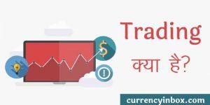 Trading Kya Hai