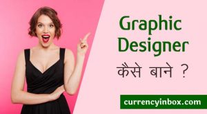graphic designer kaise bane in hindi