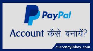paypal par account kaise banaye in hindi