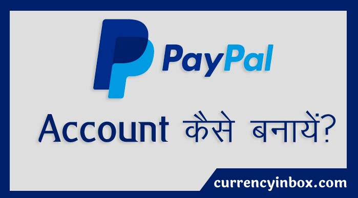 paypal par account kaise banaye in hindi