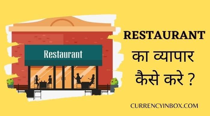 Restaurant Ka Business Kaise Shuru Kare hindi