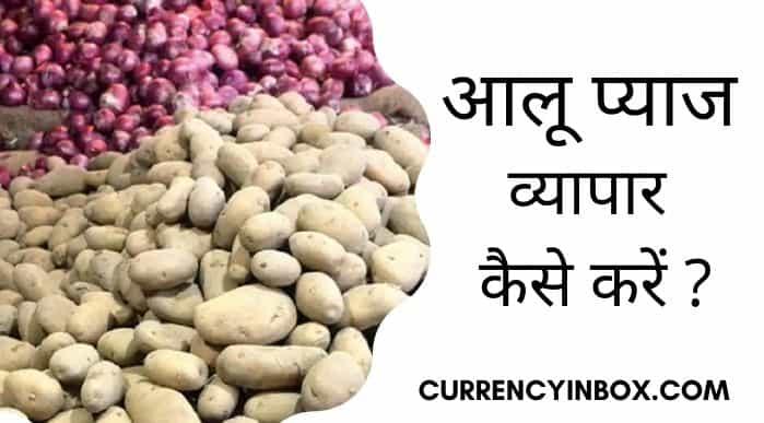Aalu Pyaz Ka Business Kaise Kare Hindi