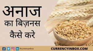 Anaj Ka business Kaise Kare In Hindi