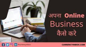Apna Online Business Kaise Kare in Hindi