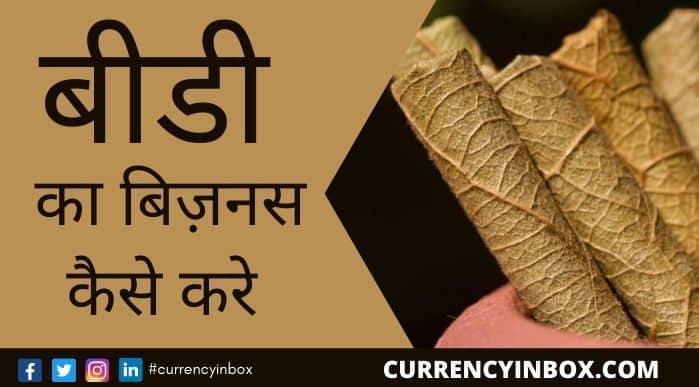 Bidi Ka Business Kaise Kare In Hindi