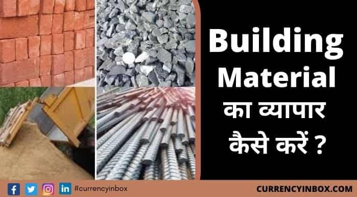 Building Material Ka Business Kaise Kare