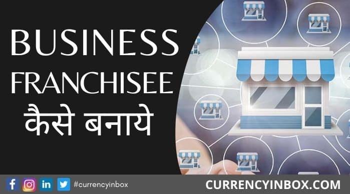 Business Ki Franchisee Kaise Banaye In Hindi