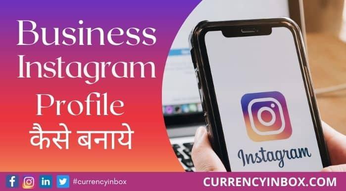 Business Ki Instagram Profile Kaise Banaye
