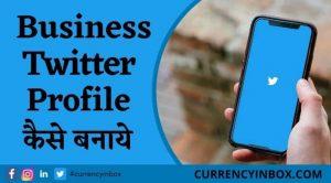 Business Ki Twitter Profile Kaise Banaye