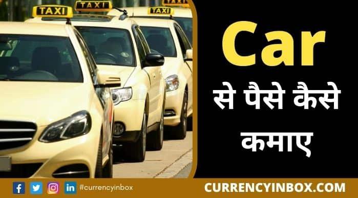 Car Ka Business Kaise Kare In Hindi