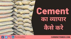Cement Ka Business Kaise Kare