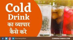 Cold Drink Ka Business Kaise Kare