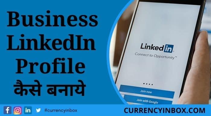 Apne Business Ke Liye LinkedIn Page Kaise Banaye
