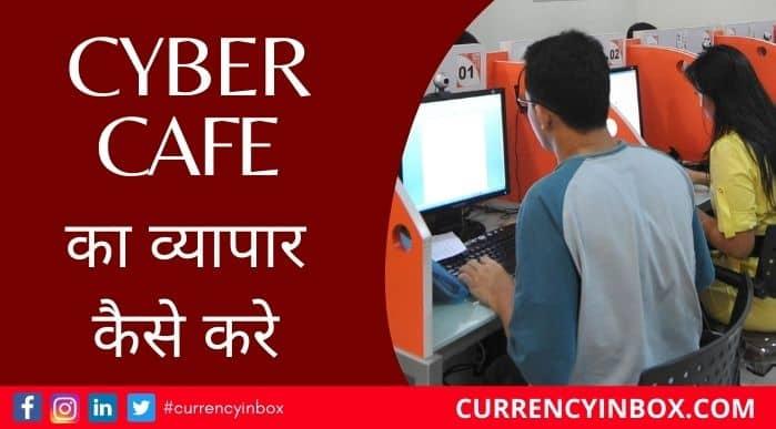 Cyber Café Ka Business Kaise Kare