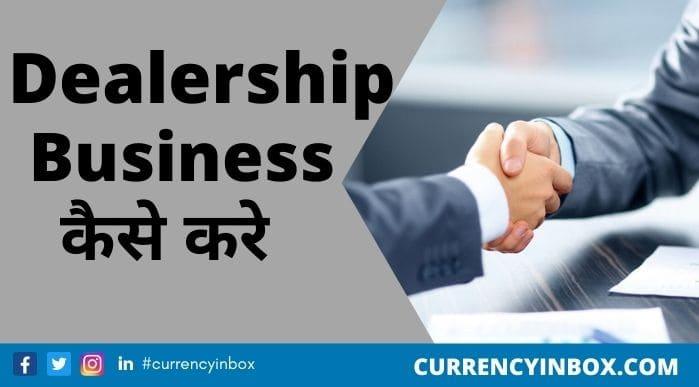 Dealership Business Kaise Kare In Hindi