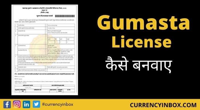 Gumasta License Kaise Banwaye