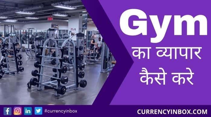 Gym ka business kaise kare in hindi