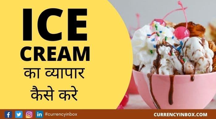 Ice Cream Ka Business Kaise Shuru Kare