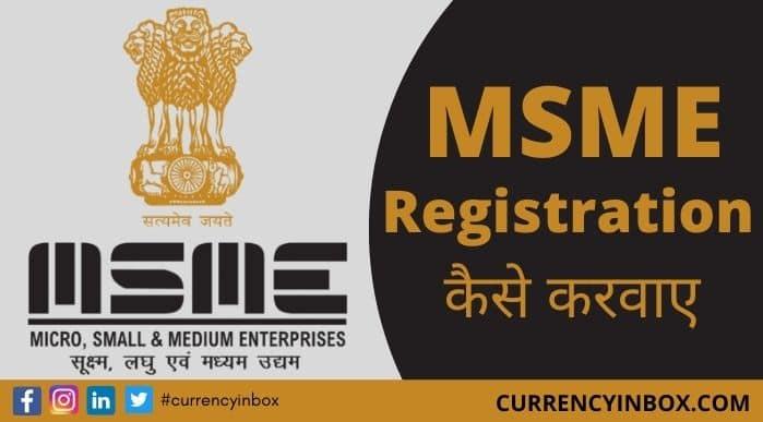 MSME Registration Kaise Karwaye In Hindi