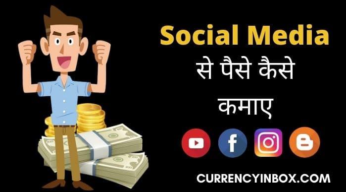 Social media se paise kaise kamaye in hindi