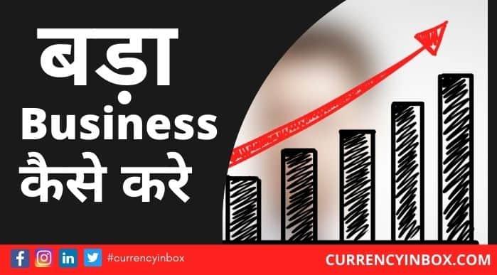 bada business kaise kare in hindi