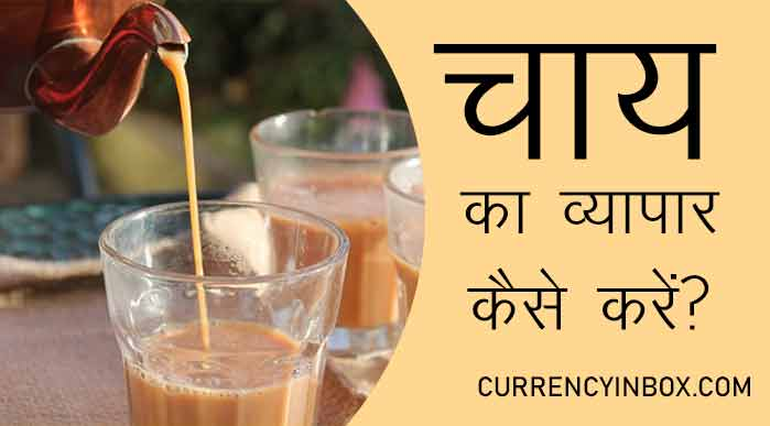 Chai Ka Business Kaise Kare- Tea Shop Business in Hindi