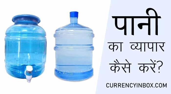 Pani Ka Business Kaise Kare Hindi