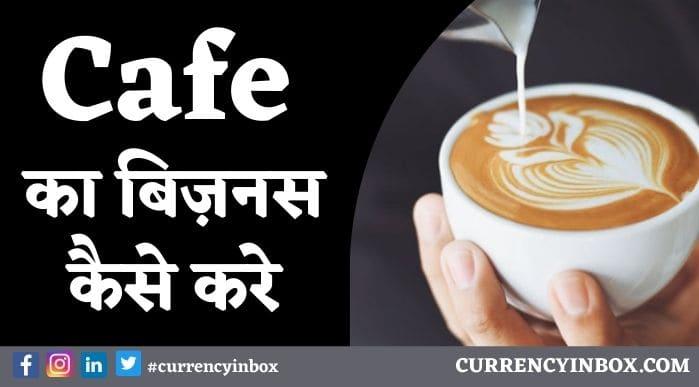 Cafe Ka Business Kaise Kare