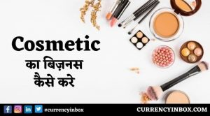 Cosmetic Ka Business Kaise Kare
