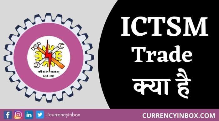 ICTSM Trade Kya Hai