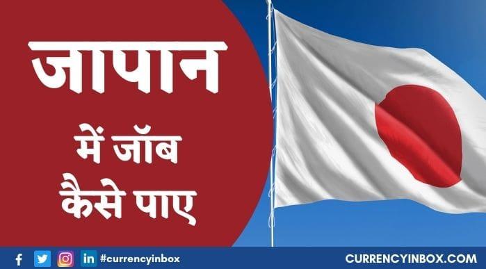 Japan Me Job Kaise Paye In Hindi