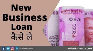 New Business Ke Liye Loan Kaise Le