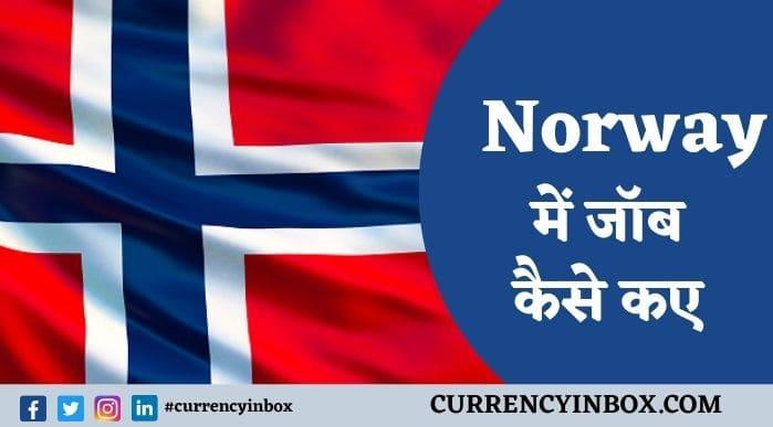 Norway-Me-Job-Kaise-Paye