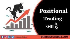 Positional Trading Kya Hai