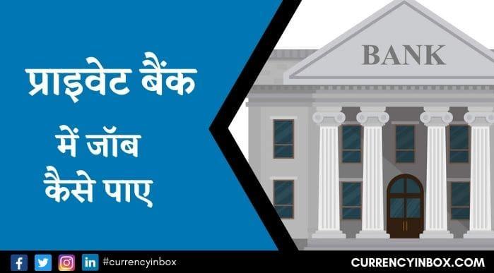 Private Bank Me Job Kaise Paye In Hindi