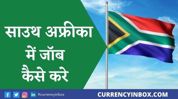 South Africa Me Job Kaise Paye