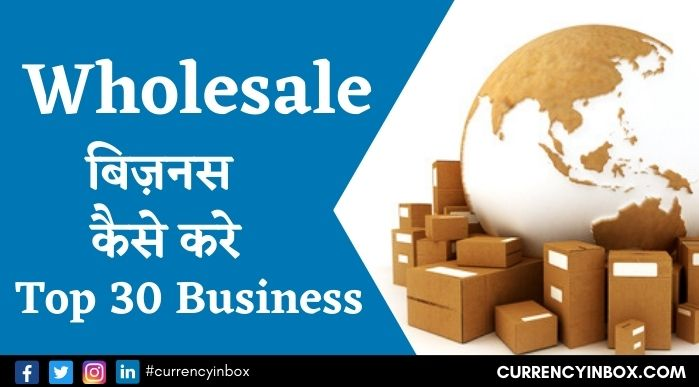 Wholesale Business Kaise Kare
