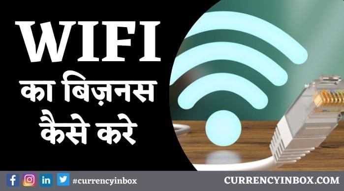 Wifi Ka Business Kaise Kare