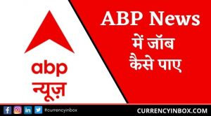 ABP News Me Job Kaise Paye