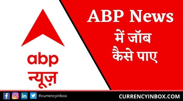 ABP News Me Job Kaise Paye