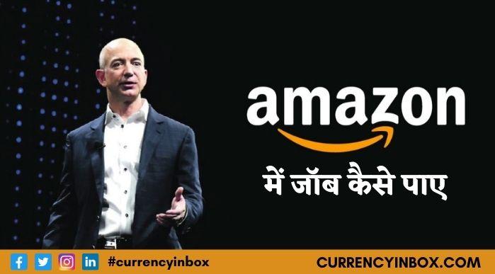 Amazon Me Job Kaise Paye