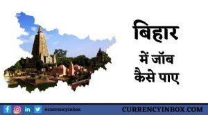 Bihar Me Job Kaise Paye