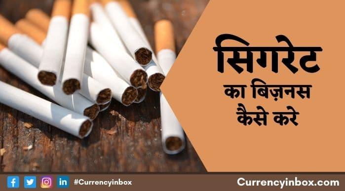 Cigarette Ka Business Kaise Kare