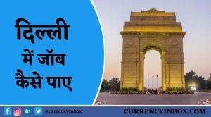 Delhi Me Job Kaise Paye