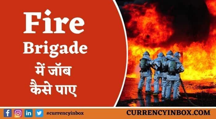 Fire Brigade Me Job Kaise Paye