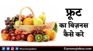 Fruit Ka Business Kaise Kare