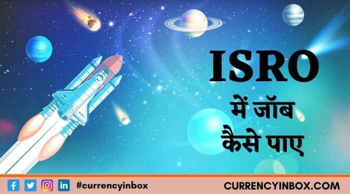 ISRO Me Job Kaise Paye
