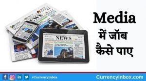 Media Me Job Kaise Paye