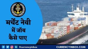 Merchant Navy Me Job Kaise Paye