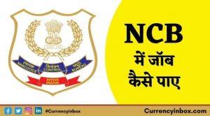 NCB Me Job Kaise Paye